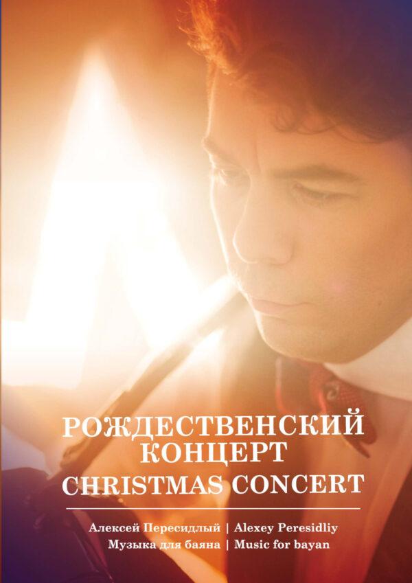 Рождественский концерт. Музыка для баяна
