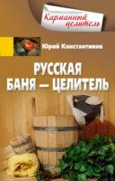 Русская баня – целитель