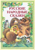 Русские народные сказки: Иван-Горошина