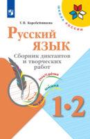 Русский язык. Сборник диктантов и творческих работ. 1-2 классы