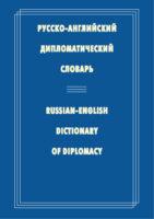 Русско-английский дипломатический словарь