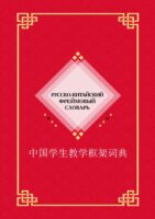 Русско-китайский фреймовый словарь