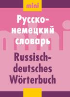 Русско-немецкий словарь (мини)