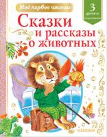 Сказки и рассказы о животных. Уровень 3. Скорочтение