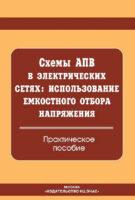 Схемы АПВ в электрических сетях: использование емкостного отбора напряжения. Практическое пособие