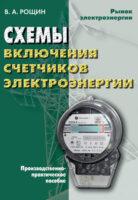 Схемы включения счетчиков электрической энергии