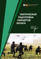 Тактическая подготовка офицеров запаса