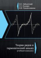 Теория рядов и гармонический анализ