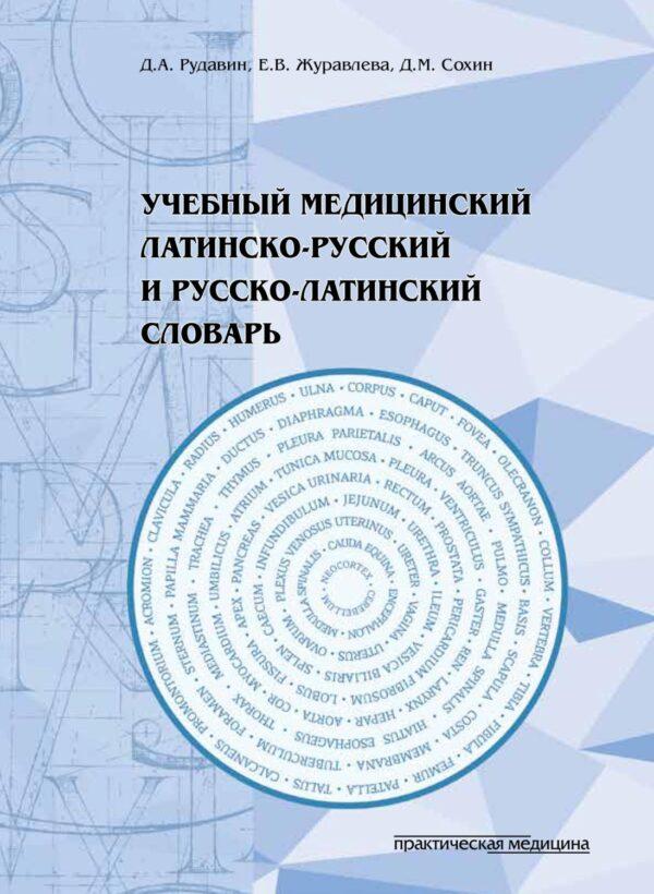 Учебный медицинский латинско-русский и русско-латинский словарь