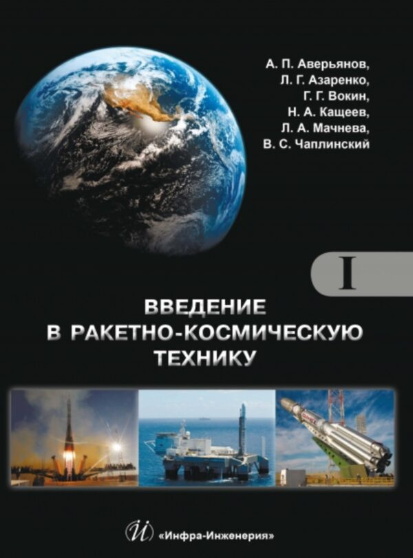 Введение в ракетно-космическую технику. Том 1. Общие сведения. Космодромы. Наземные средства контроля и управления ракетами и космическими аппаратами. Ракеты