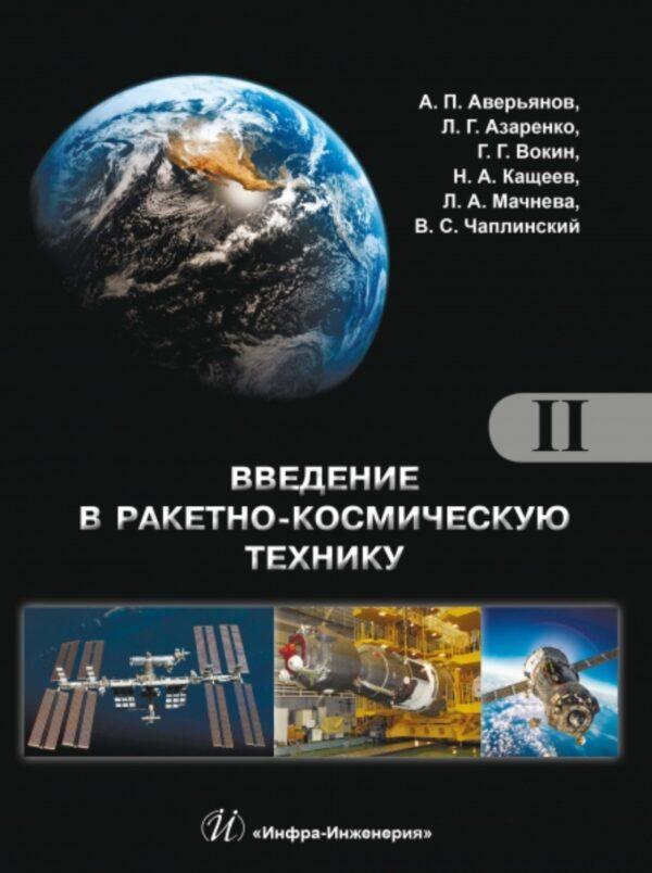 Введение в ракетно-космическую технику. Том 2. Космические аппараты и их системы. Проектирование и перспективы развития ракетно-космических систем
