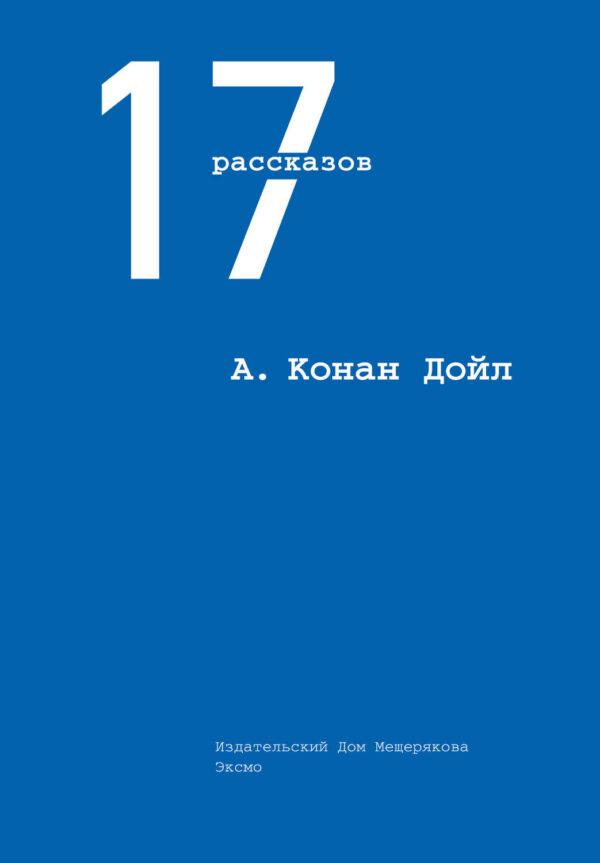17 рассказов (сборник)