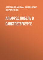 Альфред Нобель в Санкт-Петербурге