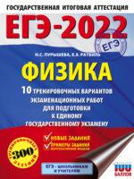 ЕГЭ-2022. Физика. 10 тренировочных вариантов экзаменационных работ для подготовки к единому государственному экзамену