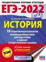 ЕГЭ-2022. История. 10 тренировочных вариантов экзаменационных работ для подготовки к единому государственному экзамену