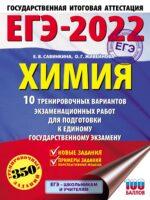 ЕГЭ-2022. Химия. 10 тренировочных вариантов экзаменационных работ для подготовки к единому государственному экзамену