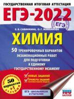 ЕГЭ-2022. Химия. 50 тренировочных вариантов экзаменационных работ для подготовки к единому государственному экзамену