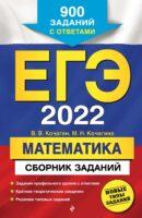 ЕГЭ-2022. Математика. Сборник заданий. 900 заданий с ответами