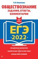 ЕГЭ-2022. Обществознание. Задания