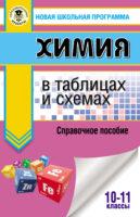 ЕГЭ. Химия в таблицах и схемах. Справочное пособие. 10–11 классы