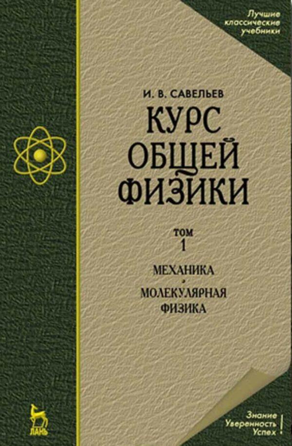 Курс общей физики. В 3 т. Том 1. Механика. Молекулярная физика