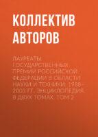 Лауреаты Государственных премий Российской Федерации в области науки и техники. 1988–2003. Том 2