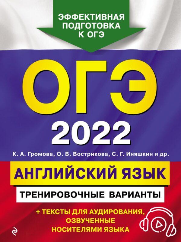 ОГЭ-2022. Английский язык. Тренировочные варианты