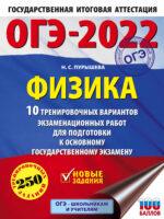 ОГЭ-2022. Физика. 10 тренировочных вариантов экзаменационных работ для подготовки к основному государственному экзамену
