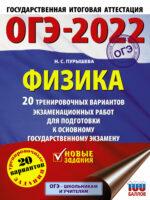 ОГЭ-2022. Физика. 20 тренировочных вариантов экзаменационных работ для подготовки к основному государственному экзамену