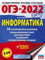 ОГЭ-2022. Информатика. 10 тренировочных вариантов экзаменационных работ для подготовки к основному государственному экзамену