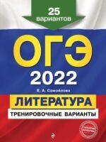 ОГЭ-2022. Литература. Тренировочные варианты. 25 вариантов