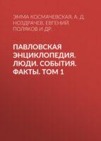Павловская энциклопедия. Люди. События. Факты. Том 1. А–П