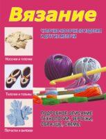 Вязание. Чулочно-носочные изделия и другие мелочи