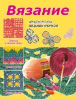 Вязание. Лучшие узоры вязания крючком