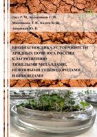 Биодиагностика устойчивости аридных почв Юга России к загрязнению тяжелыми металлами