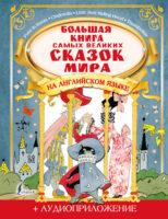 Большая книга самых великих сказок мира на английском языке (+ аудиоприложение)