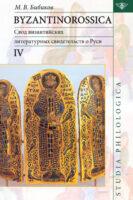 Byzantinorossica IV. Свод византийских литературных свидетельств о Руси (до XIII в.)