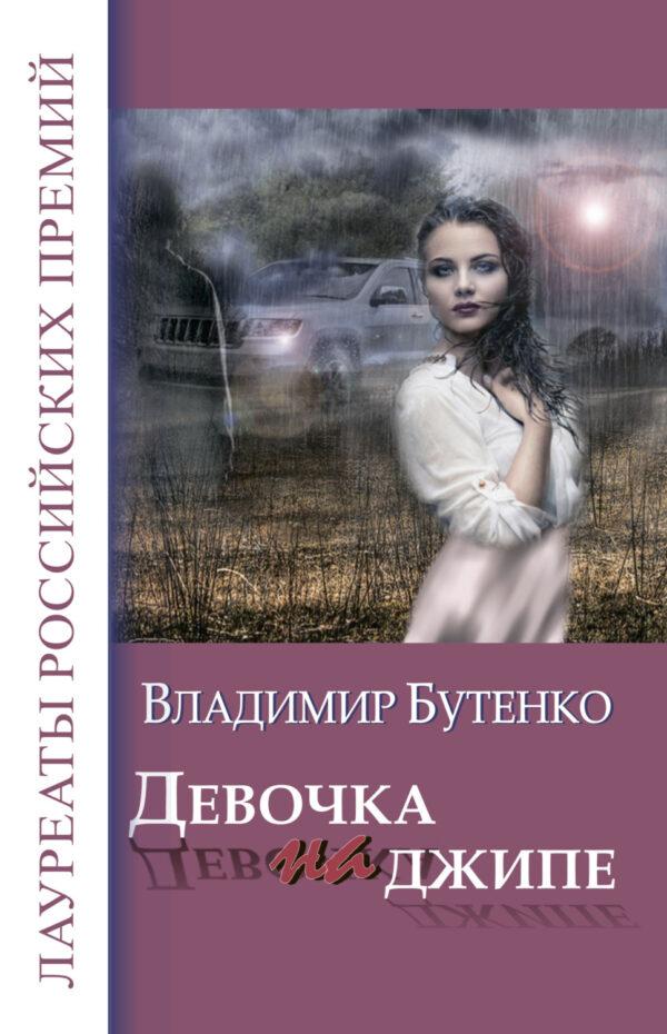 Девочка на джипе (сборник)