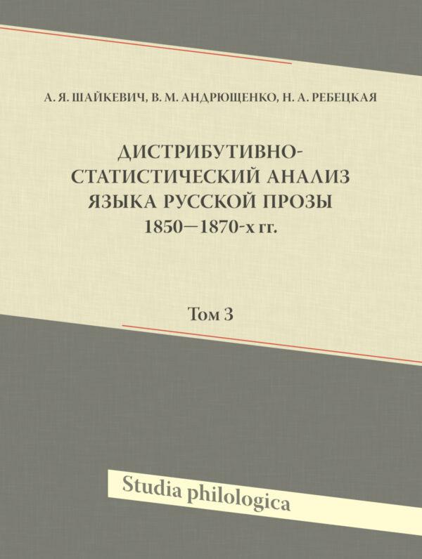 Дистрибутивно-статистический анализ языка русской прозы 1850—1870-х гг. Том 3