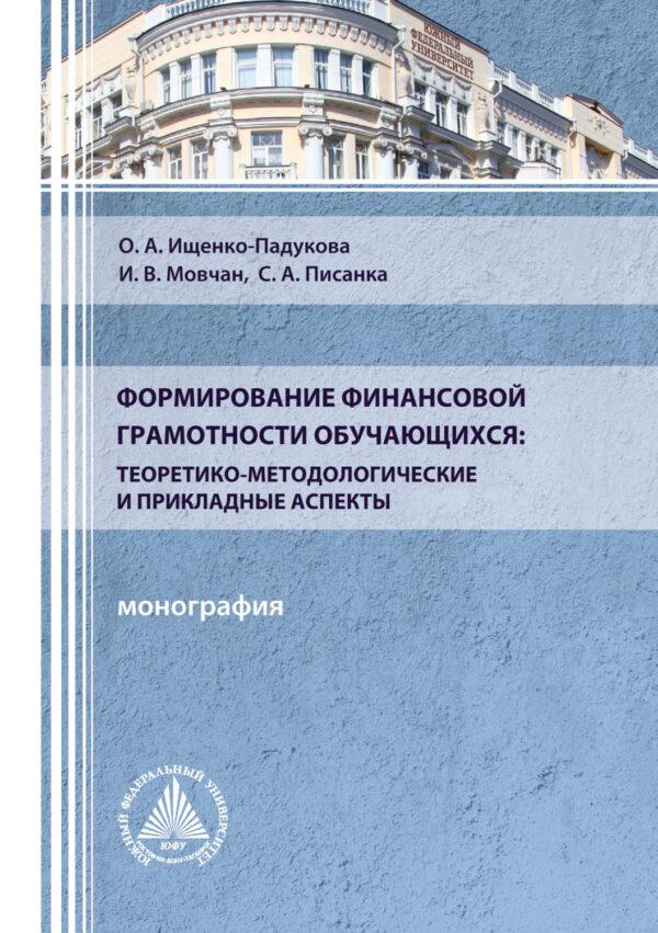Формирование финансовой грамотности обучающихся: теоретико-методологические и прикладные аспекты