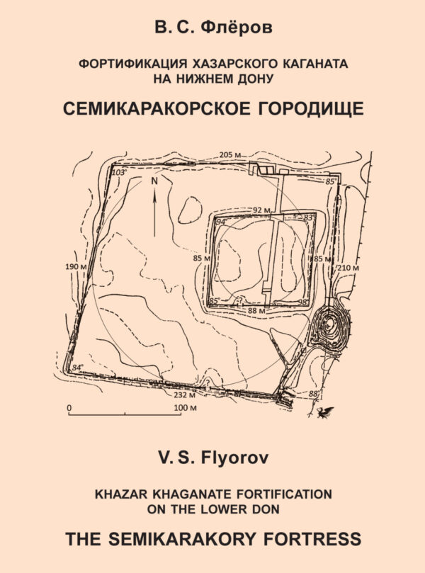 Фортификация Хазарского каганата на Нижнем Дону. Семикаракорское городище