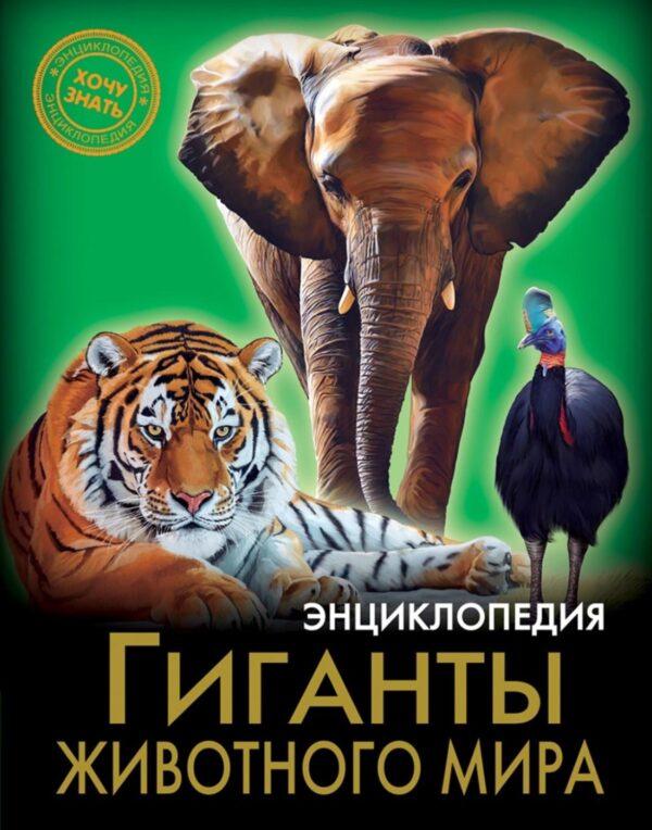 Гиганты животного мира