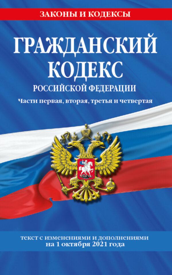 Гражданский кодекс Российской Федерации. Части первая
