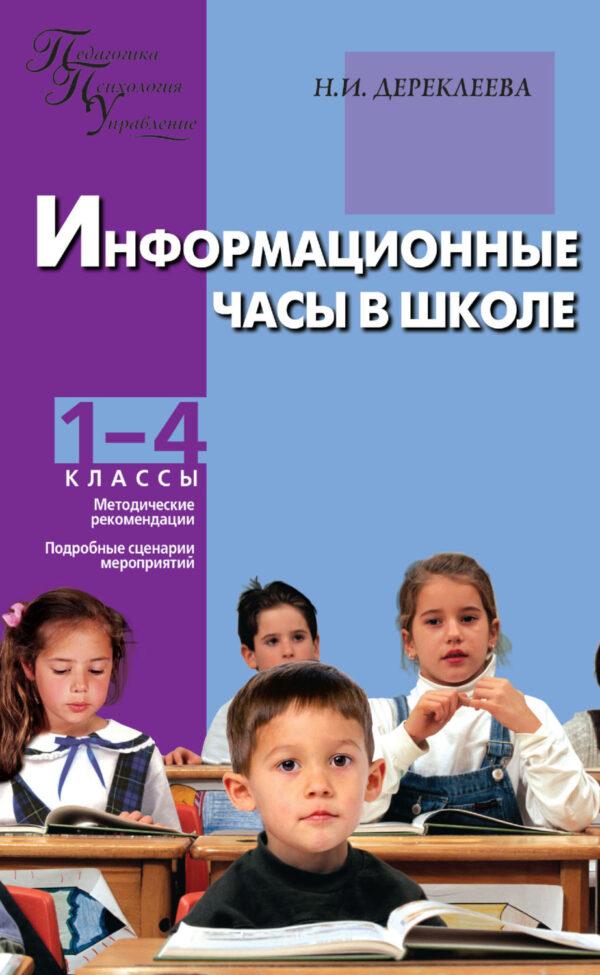 Информационные часы в школе. 1–4 классы