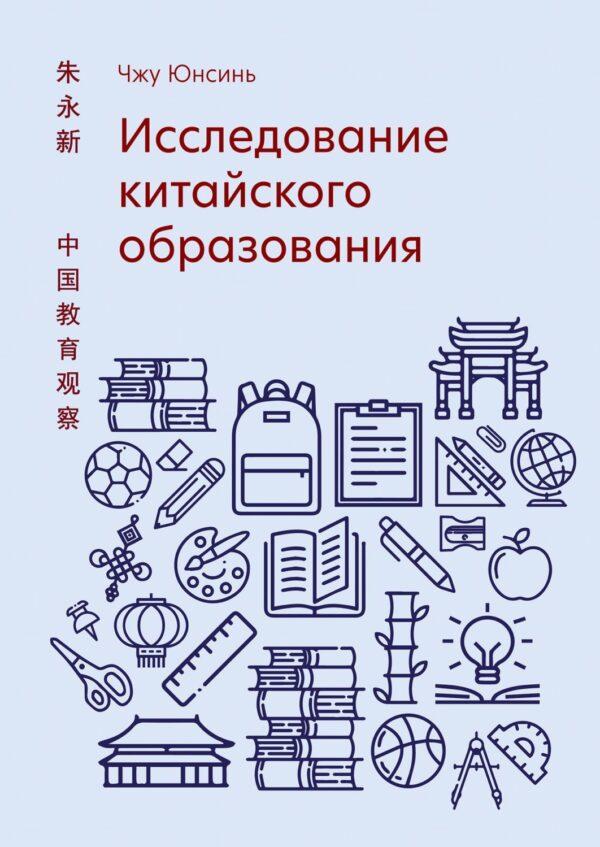 Исследование китайского образования