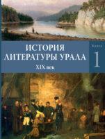 История литературы Урала. XIX век. Книга 1