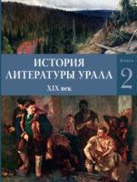 История литературы Урала. XIX век. Книга 2