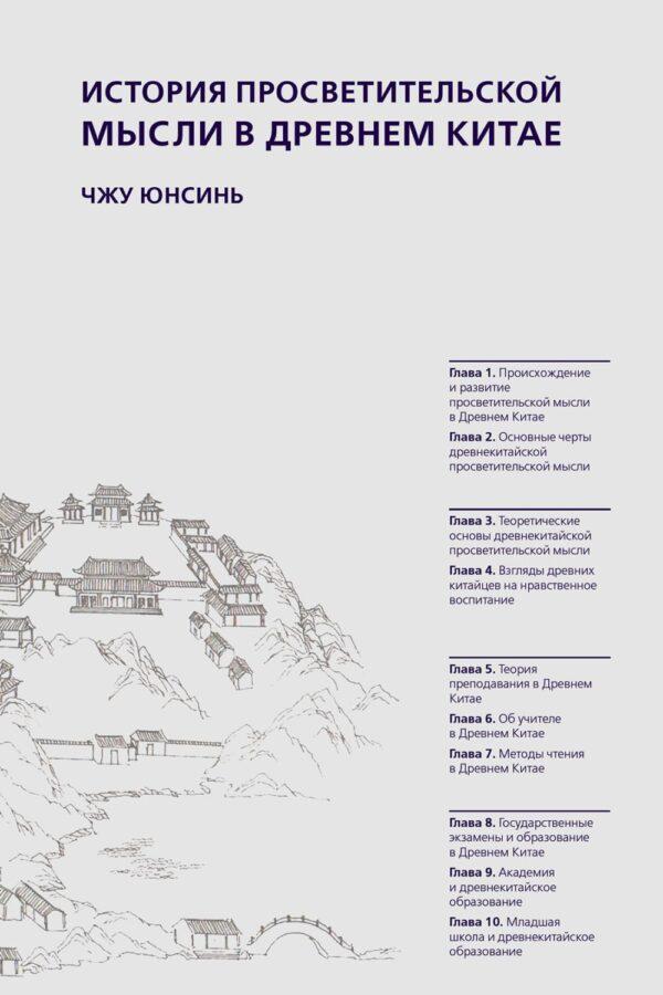 История просветительской мысли в Древнем Китае