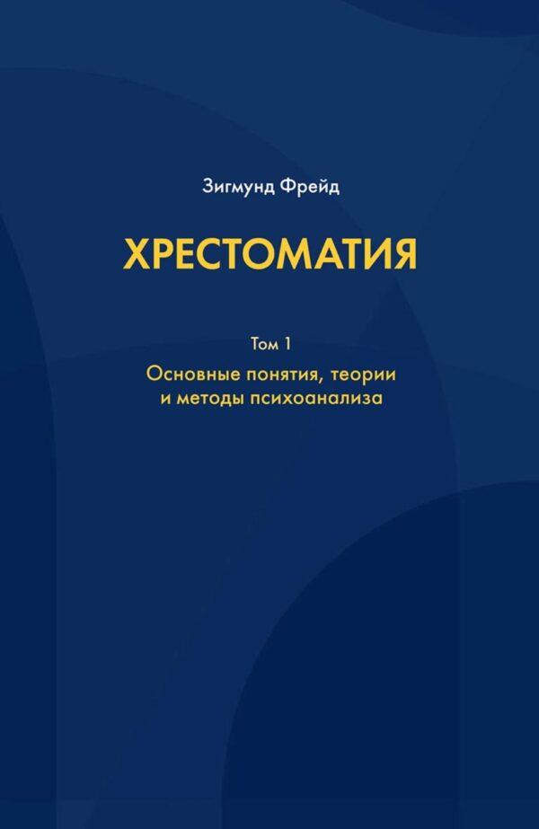 Хрестоматия. В 3 томах. Том 1. Основные понятия