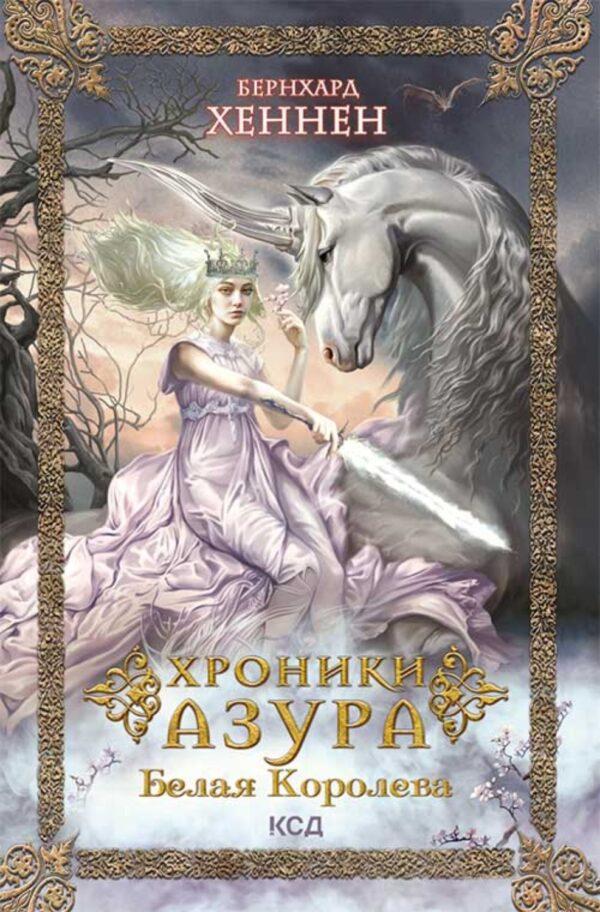 Хроники Азура. Белая королева